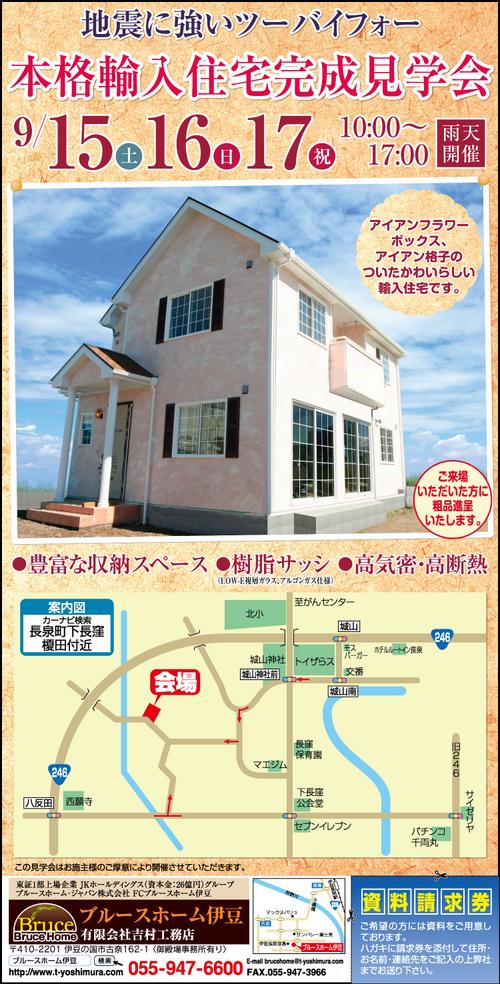 091324吉村工務店000.jpg
