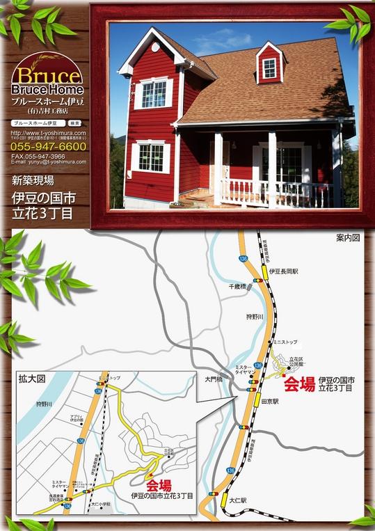 木村邸合成写真統合完成見学会用修正_2.jpg