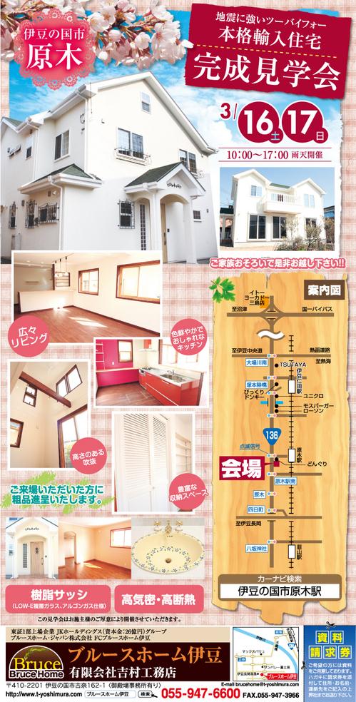 0316yoshimura.jpg