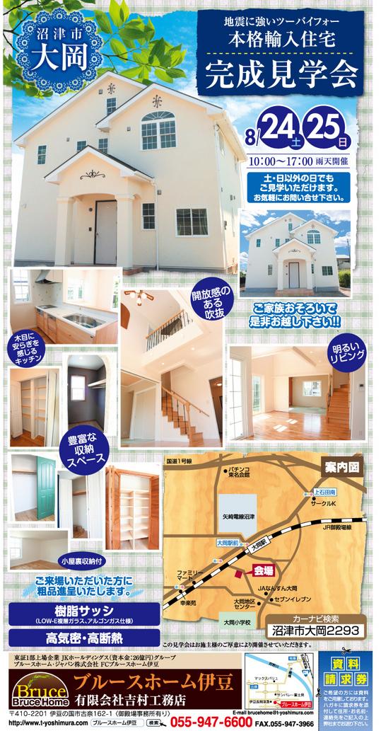 082125吉村工務店000.jpg