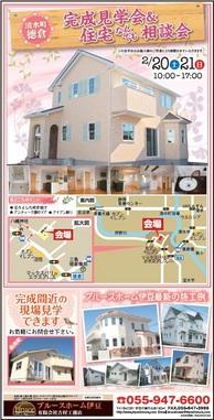 2/20(土)・21(日)完成見学会&住宅なんでも相談会第2弾開催!