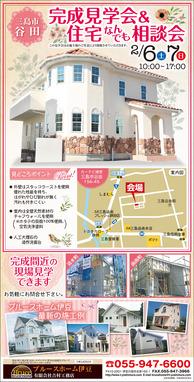 2/6(土)・7(日)完成見学会&住宅なんでも相談会開催!