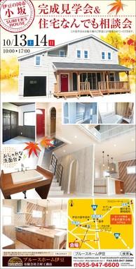【サーファーズハウス】10月13日(土)、14日(日)完成見学会開催!