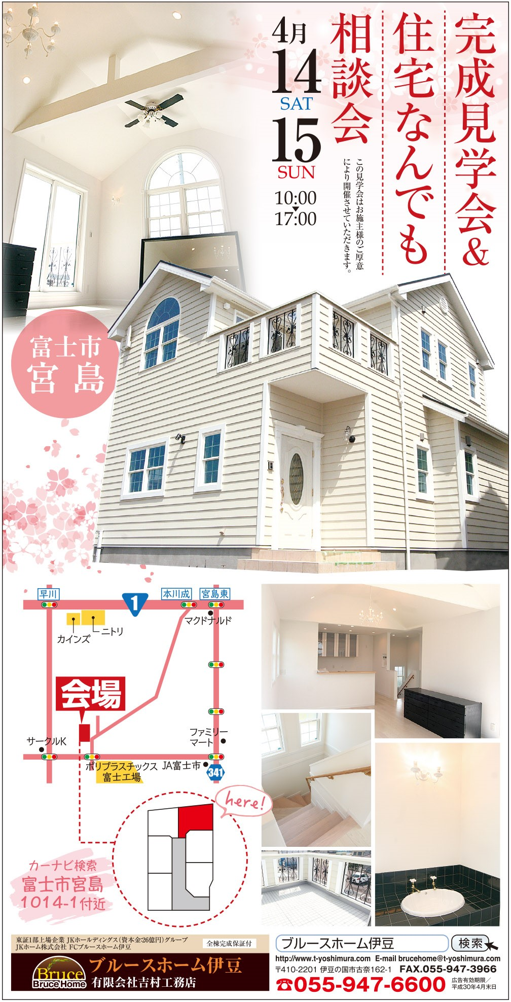4/14(土)・15(日)完成見学会&住宅なんでも相談会開催!